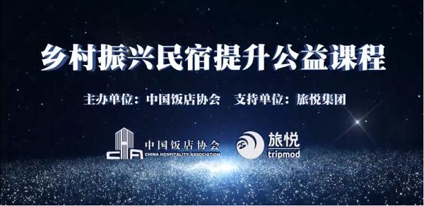 旅悦:携手中国饭店协会发布民宿提升公益课程