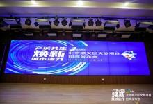 """文旅项目招商发布会圆满举办 顺义将开启""""新纪元"""""""