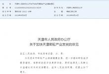 天津:加快邮轮产业发展 打造北方邮轮旅游中心