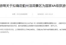 天津:拟确定蓟州溶洞景区为国家4A级旅游景区