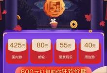 北京恢复跨省游 同程旅游平台搜索量上涨明显