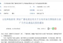文旅部 广电局:首届全国旅游公益广告作品遴选结果