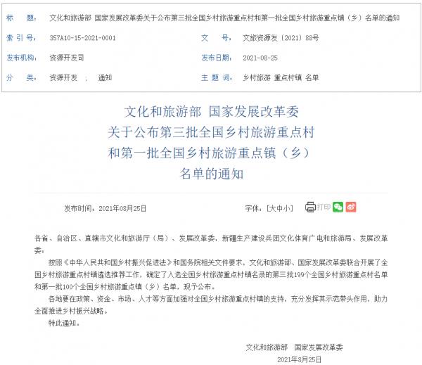 两部门:公布新一批全国乡村旅游重点村镇名单