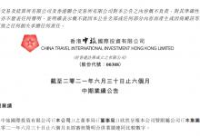 香港中旅:中期扭虧為盈至521.9萬港元