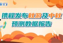 携程发布中秋预测:跨省游增长356% 北京最火