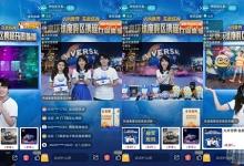 携程:携手北京环球度假区启动携程开园首播