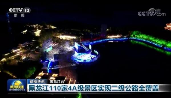 黑龙江:110家4A级景区实现二级公路全覆盖