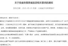 """云南:即日起恢复跨省团队旅游及""""机+酒""""业务"""