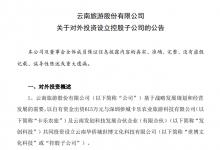 云南旅游:将投资超600万元设立控股子公司