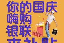 中免:联合中国银联推出多样优惠助力双节消费