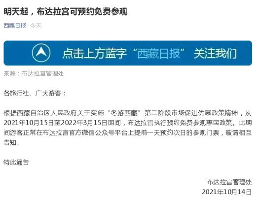 西藏:10月15日起布达拉宫可预约免费参观