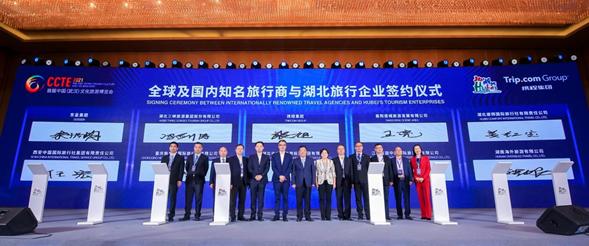 全球旅行商(湖北)大会在武汉举行,30家旅行商签约