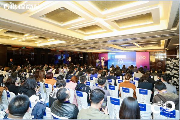 携程商旅北京探讨:数字技术助力差旅管控