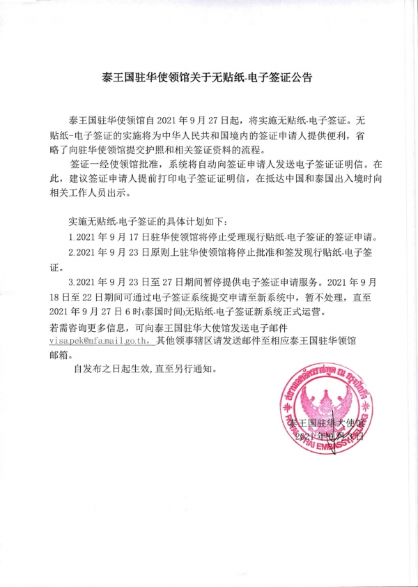 泰国:泰方已开始对赴泰中国公民实施电子签证