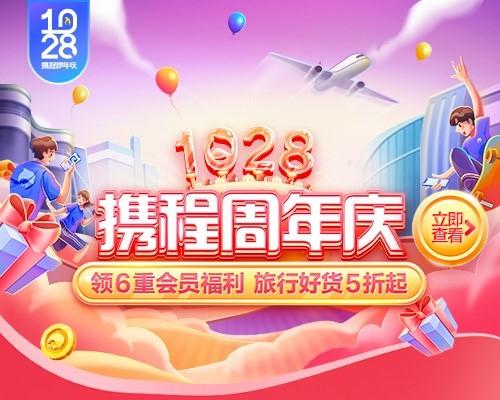 攜程:啟動22周年慶 打造千萬元級會員福利盛宴