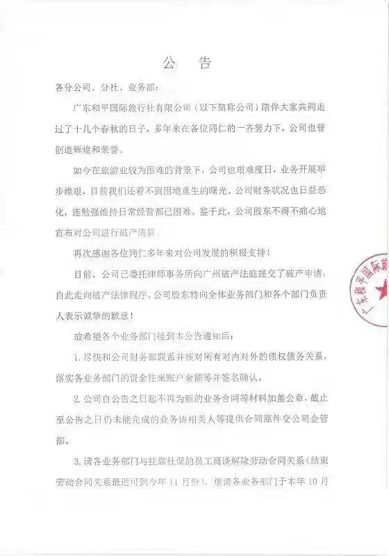 廣東和平國際旅行社有限公司申請破產清算