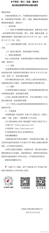 西安:多家航司发布涉西安航线免费退改方案