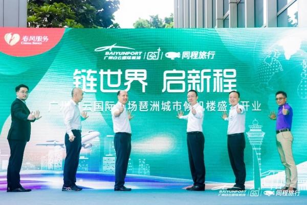 同程旅行:琶洲城市候機樓開業 與白云機場聯合運營