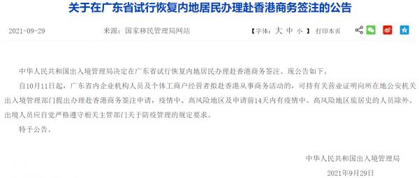 xianggang211009a
